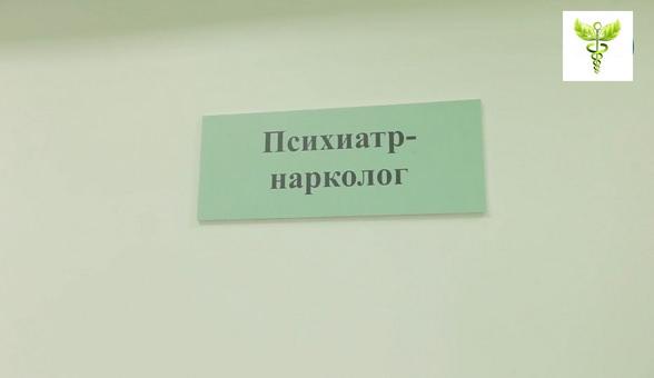 Нарколог на дом Киев