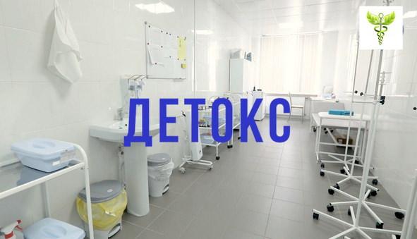 Наркологический центр в Подгорцах