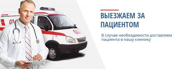 Наркологические клиники украина очень сильное похмелье что делать